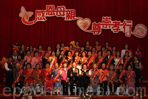 所有模範母親與立委呂玉玲、市長陳萬得等貴賓開心大合影。(攝影:徐乃義/大紀元)