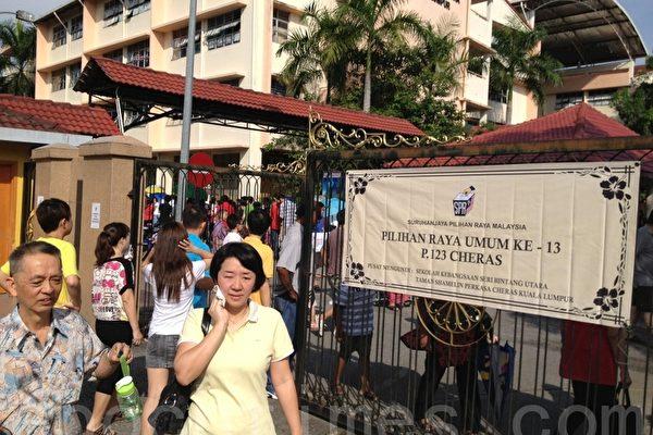 马来西亚第13届全国大选投票如火如荼的进行中。(摄影:张建浩/大纪元)