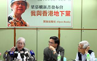 居住在大溫的前香港中共地下黨員梁慕嫻說:「我關心加拿大,我們要保護加拿大,不要讓中共滲透。」圖為2012年3月,梁慕嫻到香港發表新書《我與香港地下黨》。(攝影:潘在殊/大紀元)