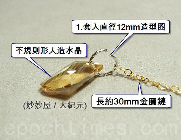2.如图所示,使用造型圈将人造水晶和金属链连接。(摄影:妙妙屋/大纪元)