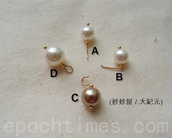 1.依照顺序:A.先用9字针穿过所需制作的珍珠。B.再用平口钳将针折成90度。C.使用圆头尖嘴钳夹住针的顶端并折成一圆头。D.完成后用平口钳将圈头拉紧。(摄影:妙妙屋/大纪元)