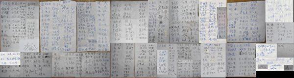 在妻子李珊珊被非法劳教不到一个月的时间,就得到了528位家乡民众的签名营救声援,此后又有939人参与联名营救。(大纪元)