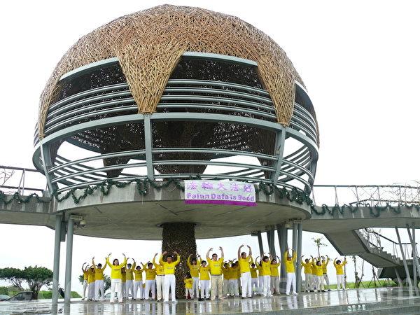 """庆贺""""2013世界法轮大法日"""",台东法轮功学员12日在台东国际地标前,展现功法的美好。(摄影:欧昇翰/大纪元)"""