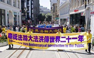 組圖1﹕舊金山法輪功學員遊行慶祝法輪大法日