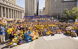组图3:纽约法轮功学员庆祝法轮大法日