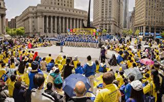 组图2:纽约法轮功学员庆祝法轮大法日