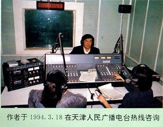 在天津第二期學習班期間,李洪志先生應天津電台邀請熱線直播時給聽眾調整身體。(圖片來源:明慧網)
