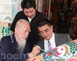 鹿港镇长黄振彦(右),赞吴敦厚(左)老当益壮贵为国宝级工艺师。(摄影:郭益昌/大纪元)