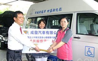 另类公益 捐省油器帮助身障团体