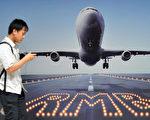 近日,有专家表示,在过去几年里,中国大陆存在着比较严重的资本外逃现象。(AFP)