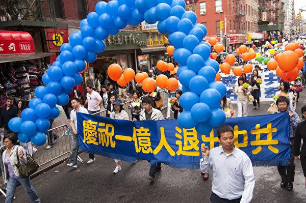 5月18日的纽约曼哈顿,来自世界各地的法轮功学员举行庆祝法轮大法弘传21周年大游行。图为游行队伍第三主题《三退保平安》方阵,声援退党的横幅。(摄影:戴兵/大纪元)