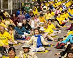 2013年5月17日,数千名来自世界各国的法轮功学员,在纽约联合国前进行集体炼功。(摄影:爱德华/ 大纪元)