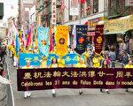 5月18日的纽约曼哈顿,旌旗招展,锣鼓喧天,来自世界各地的7000余名部分法轮功学员在此举行庆祝法轮大法弘传21周年大游行(戴兵/大纪元)