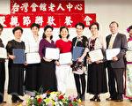 多位义工在会上获得表彰。(摄影:陈天成/大纪元)