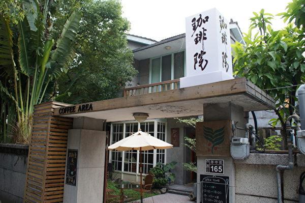 咖啡院(图:展智创意策略提供)