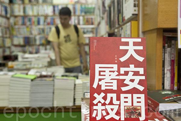 六四前夕,前紐約時報簽約攝影師杜斌的新書《天安門屠殺》在香港出版,記錄了1989年六四前夕至凌晨中共血腥屠城的罪惡。(攝影:余鋼/大紀元)
