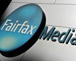 澳洲主流媒體費爾法克斯集團(Fairfax)日前的一項調查揭露,中共解放軍的情報機構近日邀請了澳洲一些最有影響力的商界和金融界領袖前往中國,實施它的統戰策略。(Greg WOOD/AFP)