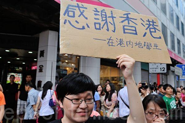 中国大陆北京的学生也来香港参与六四大游行。(摄影:宋祥龙/大纪元)