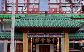 就中华会馆的撤旗案 讲几句平实的公道话
