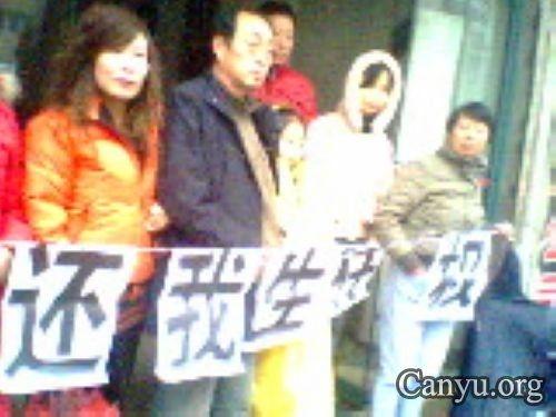 """上海百余访民声援朱政家。朱媛媛小小年纪就参与抗议示威活动,和大家一起呼喊""""打倒腐败,打倒贪官,还我人权""""的口号。(图片来自网络截图)"""