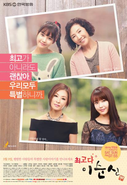 IU主演的韓劇《最佳李純信》收視不俗。(圖/KBS提供)