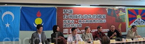 """台湾图博(西藏)之友会日前于台北举办""""莫让台湾成为消失的国家--南(内)蒙古、东土(新疆)和图博的启示""""国际研讨会,来自内蒙古、新疆、西藏、流亡海外中国人和台湾的民间团体与会。(摄影:钟元 / 大纪元)"""