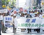 共产党越来越被中国人民所唾弃。图为法轮功学员在美国纽约曼哈顿举行大游行 (摄影:马有志 / 大纪元)