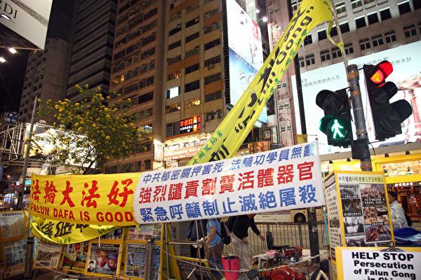 """四月七日晚,""""青关会""""在香港最后一个据点铜锣湾SOGO的诽谤法轮功横幅被拆。(摄影:潘在殊/大纪元)"""