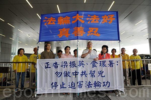 法轮功学员昨日在立法会外宣读申诉书,促请议员制止食环署对法轮功真相点的非法侵扰。(摄影:宋祥龙/大纪元)