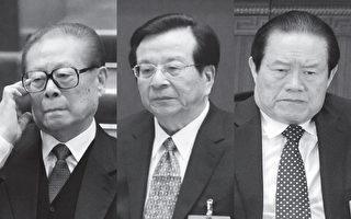 """中共""""三个代表""""家族背后的秘密"""