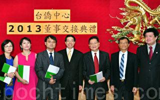 驻多伦多台北经济文化办事处处长陈文仪(中)与刚宣誓就职的台侨中心董事会成员在一起,左3是董事长林正恩。(摄影:周行/大纪元)