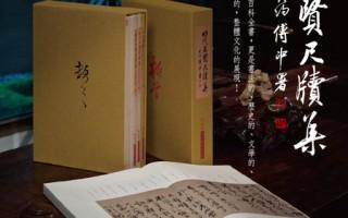 《明代名賢尺牘集》收錄包含明代學者、名臣、東林黨人、復社成員、文人、書畫與方外等216人的252通尺牘。(《何創時書法藝術基金會》提供)