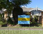 动用养老金买房会令澳洲年轻人损失7万澳元