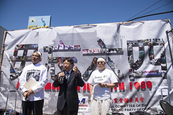 """纽约民众纪念""""六‧四""""24周年中领馆前集会抗议,政论家陈破空先生演讲。(摄影:戴兵/大纪元)"""