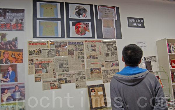 溫哥華六四紀念館內,人們正在通過文字與圖片,了解那段中共企圖讓人忘記的歷史。(攝影:邱晨/大紀元)