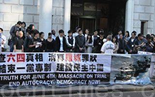 6月4日晚,在伦敦中共驻英国大使馆对面的街道上,百多位各界人士聚集在那里,悼念24年前在北京六四屠城中死去的青年学子。(摄影:李景行/大纪元)