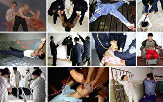 模擬酷刑圖還原中共黑獄迫害實景
