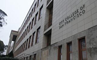 旧金山市大免费  第二学期学生明显增多