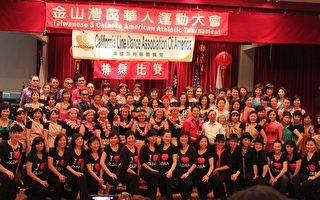 舊金山灣區華運會排舞賽 參加者眾