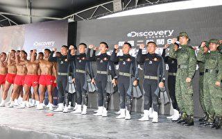 中华民国国军特战部队将登《Discovery频道》