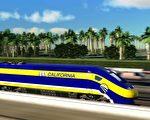 加州高速铁路的效果图。(加州高铁局提供)