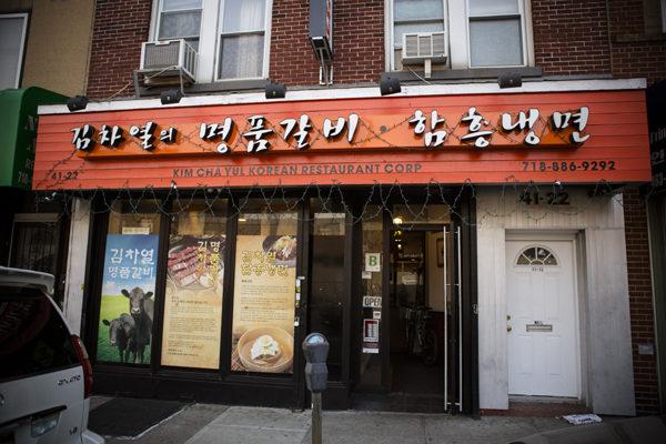 """位于北方大道上的""""金且烈名品烧烤店""""(摄影:爱德华/大纪元)"""