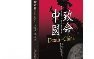 《致命中國》黑暗中照亮「真相中國」的一盞明燈