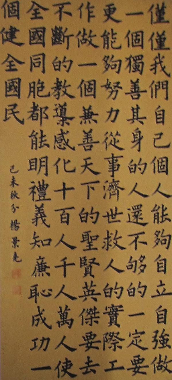 """淡江大学大陆研究所教授杨景尧写得一手好书法字,他告诉记者""""仅仅我们自己个人能够自立自强做一个独善其身的人还不够的,一定要更能够努力从事济世救人的实际工作。做一个兼善天下的圣贤英杰,要去不断的教导感化十百人、千人、万人,使全国同胞都能明礼义知廉耻,成功一个健全国民。""""这是他的座右铭。(摄影:钟元翻摄/大纪元)"""