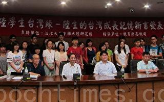 《大陆学生台湾缘》 陆生成长录:台湾令我感动