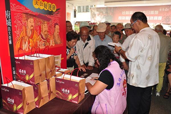 福乐屋重阳节的敬老活动受长辈欢迎。(摄影:陈霆/大纪元)