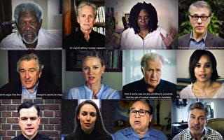 好萊塢明星亞歷克·鮑德溫、約翰·庫薩克、馬特·達蒙、羅伯特·德尼羅、丹尼·德維托、邁克爾·道格拉斯、摩根·弗里曼、烏比·戈德堡、馬丁·辛和娜奧米·瓦茨等發聲呼籲終止核武器。(大紀元合成圖)