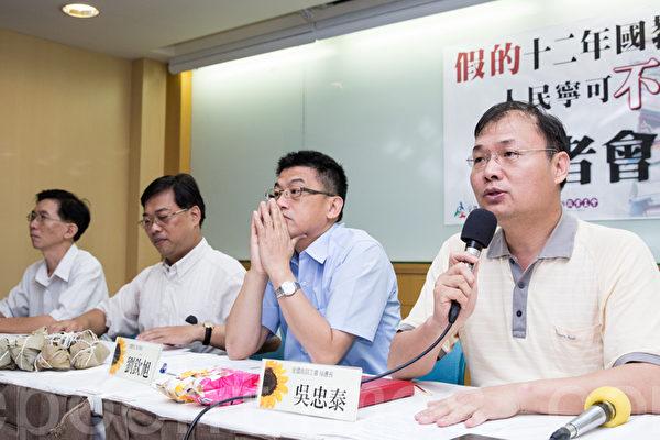 全國教師工會13日舉行記者會,並針對12年國教爭議提出3大配套。(攝影:陳柏州/大紀元)