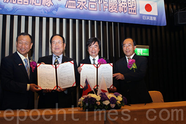 《黑潮洋流結緣之溫泉合作協定書》由蕭錫鑫理事長(右2)、中田會長(左2),在林錫忠鄉長(右1)、大江康弘會長(左1)見證下共同簽署。(攝影:曾漢東/大紀元)