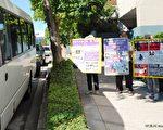 法轮功学员在澳洲布里斯本中国城举展板,向中国游客讲真相。